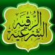تحميل الرقية الشرعية mp3 بصوت الشيخ مشارى العفاسي